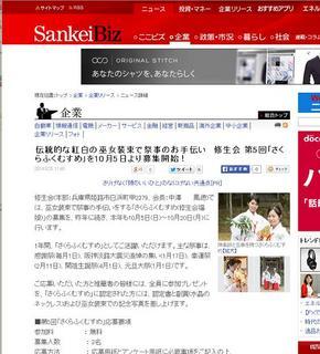 SankeiBiz201409さくらふくむすめ.JPG