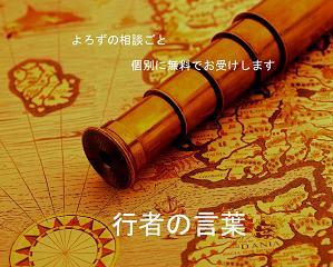 行者の言葉背景の図-35.JPG